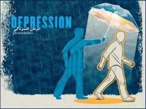 درمان افسردگی موفق